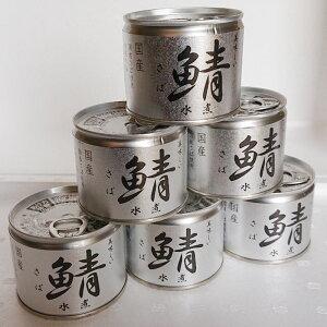 国産 さば水煮 缶詰 190g×6缶 国産さばと沖縄の塩「シママース」を使用した鯖水煮缶 サバ缶