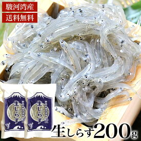 【駿河湾産しらす2020年新物入荷】生しらす 200g 天然無添加 鮮度抜群 美味しい生シラス おつまみ 生しらす丼 酒のさかな
