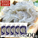 【駿河湾産しらす2020年新物入荷】生しらす 500g 天然無添加 鮮度抜群 美味しい生シラス おつまみ 生しらす丼 …