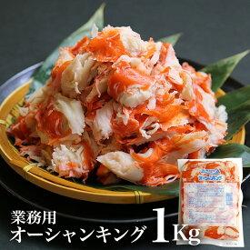 【送料無料】 オーシャンキング1kg 業務用 カニよりうまいカニカマ かにかま オーシャンキングマリンファイバー かに風味かまぼこ 魚肉練製品