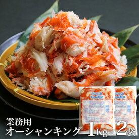 【送料無料】 オーシャンキング2Kg(1kgx2袋) 業務用 カニよりうまいカニカマ かにかま オーシャンキングマリンファイバー かに風味かまぼこ 魚肉練製品