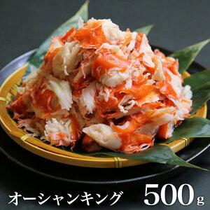 オーシャンキング500g 使いきりサイズ カニよりうまいカニカマ かにかま オーシャンキングマリンファイバー かに風味かまぼこ 魚肉練製品
