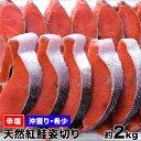 【2019年度新物紅鮭入荷】沖獲り 辛塩天然紅鮭(塩分濃度12%以上)姿切り 約2Kg 希少な沖獲り 紅鮭 天然さけ サケ…