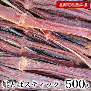 2020新物入荷 北海道産無添加 鮭とば500g 鮭 とば おつまみ 酒の肴 父の日