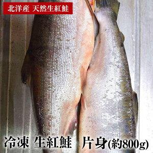 【送料無料】天然無添加 冷凍 生紅鮭 片身(約800g前後)北洋産紅鮭 特上 紅鮭 無塩ベニサケ お鍋 煮付け ちゃんちゃん焼き