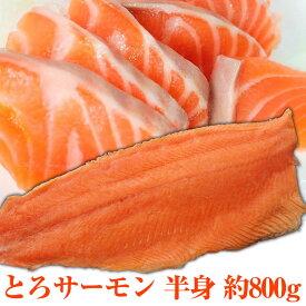 業務用 生食 刺身用 とろサーモン 半身 片身 約800g サーモントラウト 寿司 手巻き寿司 海鮮丼