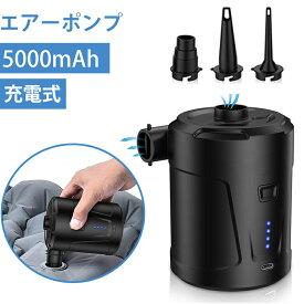 電動エアーポンプ USB充電式 5000mAh電池内蔵 コンパクト 空気入れ 空気抜き 非常用 エアーベッド プール ファミリープール ビニールプール 浮き輪 うきわ フロート ベビーフロート 吸気 防災 ワイヤレス 3種類のノズル付き Type-c 日本語取扱説明書付き