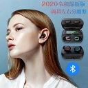 【月末大セール15%OFF】2020令和最新版 LED電量表示 Bluetooth5.0 イヤホン 完全ワイヤレス イヤホン IPX7防水 Hi-Fi 高音質 自動ペアリング スポーツ ブルートゥース