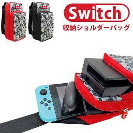 Switch収納 ショルダーバッグ Nintendo Switch用ショルダーバッグ Switch lie joy-con スイッチ ケース ショルダーバッグ コンパクト 軽量 高品質 大容量 二つ色 起毛素材 通気性 耐摩耗 ショルダーバッグ式 持ち運び ニンテンドー switch カバー ブラック レッド