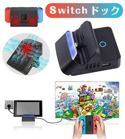 Nintendo switch ドック スイッチ 充電スタンド ニンテンド ポータブルusbハブスタンド【HDMI変換/TVモード/テーブルモード】 最新システム対応 四階段調整スタンド 放熱 TV出力 切り替え 直接にTV出力 小型 アダプター 日本語説明書付き
