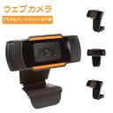 ウェブカメラ WEBカメラ マイク内蔵 USBカメラ 即挿即用式 パソコン ノートパソコン用 会議用 170°調整可能 オンライ…