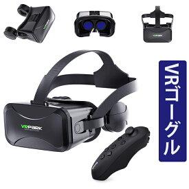 【送料無料】VRゴーグル VRヘッドセット iPhone androidスマホ用 ヘッドホン付き一体型 3D VRグラス メガネ 動画 ゲーム コントローラ/リモコン付き 受話可能 4.7-6.5インチのスマホ対応 最新型 日本語取扱説明書付き 最新型 グレイ