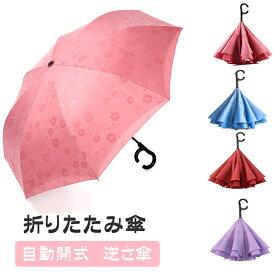 折りたたみ傘 逆折り式 自動開式 逆さ傘 頑丈な8本骨 メンズ 台風対応 梅雨対策 大きい 超撥水 耐風撥水 おりたたみ傘 晴雨兼用 高強度グラスファイバー ビッグサイズ ピンク ブルー レッド パープル 全4色