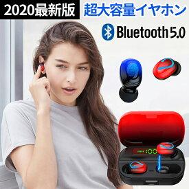 2020令和最新版 LED電量表示 Bluetooth5.0 イヤホン 完全ワイヤレス イヤホン IPX7防水 Hi-Fi 高音質 自動ペアリング スポーツ ブルートゥース 超大容量ケース付き 電量インジケーター付き 両耳通話左右分離型 iPhone & Android ブルー レッド