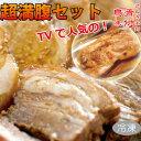 【送料無料】焼き豚P満腹セット手作り焼豚〜バラ肉255g×2 モモ肉310g×2 骨付き鳥風若鶏生肉×7〜【焼き豚Pオリジナル】《冷凍便》