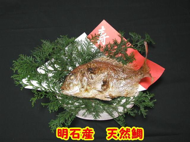 明石名産【魚秀の焼鯛】天然・明石鯛・生の時4.5kg位