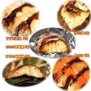 お買い得セット【2】【炭火焼:美味しい焼魚】(5種類)【贅沢な厚切り味噌漬】(家庭用包装)さわら5切