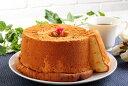 オレンジシフォン(送料無料)美味しさのレベルの違う、極上のシフォンケーキです。贅沢な逸品。お誕生日・お祝い・母…