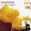 【うまいもの大会新人賞】hiyashiimo 冷やし芋キューブケース 2個入りお歳暮 茨木県 極上 景品 賞品 焼き芋 紅は…
