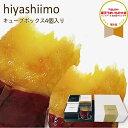 【うまいもの大会新人賞】hiyashiimo 冷やし芋キューブケース 4個入り茨木県 極上 景品 賞品焼き芋 紅はるか 贈答品 …
