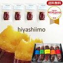 送料無料【うまいもの大会新人賞】hiyashiimo×yahiimo 冷やし焼き芋 カラフルケース5本入り やひいも ハーフサイズ4…