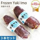 【うまいもの大会新人賞】Frozen Yaki Imo 冷凍やき芋 お得な3本セットお歳暮 茨木県 極上 景品 賞品 焼き芋 紅はるか…