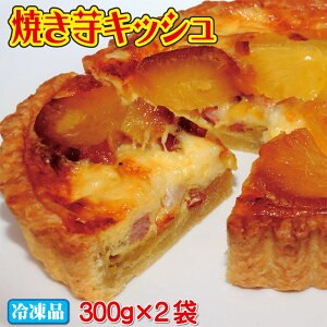 キッシュ 焼き芋キッシュ パーティーパック 贈答に 冷凍品 送料無料 600g