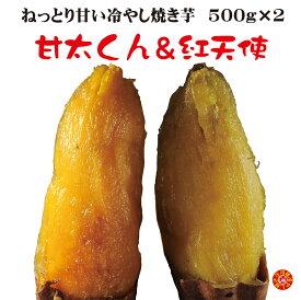 焼き芋 東西激甘いも 食べ比べ 「甘太くん」「紅天使」冷蔵 冷やし焼き芋 ひえひえ君 1kg 送料無料