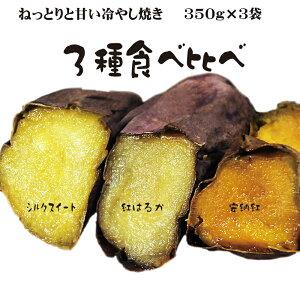 焼き芋 3種食べ比べ 紅はるか シルクスイート 安納芋 冷蔵 冷やし焼き芋 ひえひえ君 1Kg 送料無料