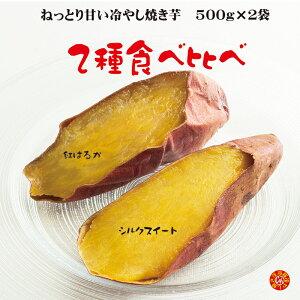 焼き芋 2種食べ比べ 紅はるか シルクスイート冷蔵 冷やし焼き芋 ひえひえ君 1Kg 送料無料