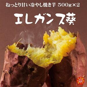 焼き芋 エレガンス葵( シルクスイート)冷蔵 アオイファーム 冷やし焼き芋 ひえひえ君 1kg 送料無料