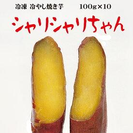 焼き芋 夢ひらく&紅天使 冷凍 ポテトかいつか 冷やし焼き芋 シャリシャリちゃん 1.5Kg 送料無料