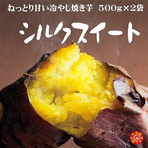 焼き芋 シルクスイート 冷蔵 冷やし焼き芋 ひえひえ君 サツマイモ 1Kg 送料無料