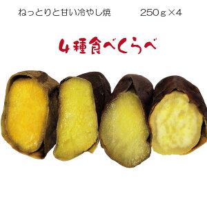 焼き芋 新芋 4種食べくらべ 冷やし焼き芋 ひえひえ君 1Kg 送料無料