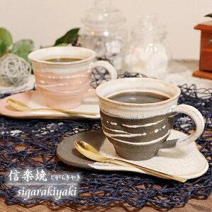 【 38時間限定!ポイント20倍 】ペア コーヒーカップ 保温 2客セット 陶器 結婚祝い 食器 ペアカップ おしゃれ 保温 かわいい 和食器 セット コーヒーカップ&ソーサ 日本製 白 カップ 食器
