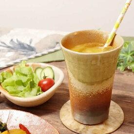 信楽焼 フリーカップ おしゃれ タンブラー 保温 北欧 陶器 ビアカップ かわいい 和食器 日本製 カップ 食器 やきもの コップ 焼き物 器 古信楽フリーカップ w303-08