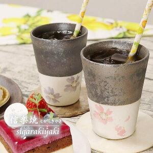 ペア フリーカップ 保温 2客セット 陶器 結婚祝い 食器 ペアカップ おしゃれ 保温 かわいい 和食器 タンブラー 日本製 白 カップ 食器 やきもの コップ 焼き物 器 紫桜・桃桜(小)フリーカッ