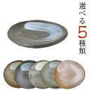 5種類から選べる小皿 黒 おしゃれ 信楽焼 陶器 白 皿 プレート 小鉢 鉢 丸皿 醤油皿 刺身 皿 ct-0017