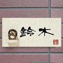 信楽焼き表札!陶器のたぬき付き表札です。やきもの表札/ネームプレート/しがらき焼き/タヌキ/狸/焼き物/玄関/[hs-0008]