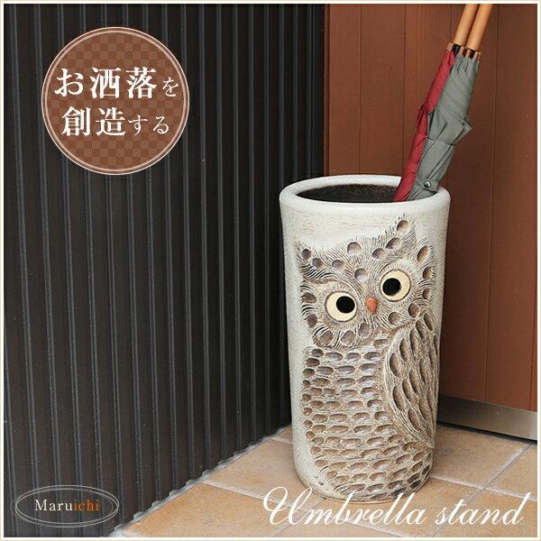 傘立て 陶器 信楽焼 おしゃれ かさたて 傘たて 笠立て 白 ふくろう スリム ふくろう 置物 フクロウ 傘立て 信楽焼き 彫り(白)kt-0034