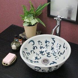 信楽焼 いろは手洗い鉢 飽きのこない洗面鉢 お洒落な洗面器 手洗器 手洗鉢 洗面ボール 洗面シンク 陶器 洗面台 手洗い鉢 洗面ボール 洗面陶器 やきもの 和風 tr-2023