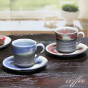 【 今だけポイント10倍 】信楽焼 コーヒーカップ ペアセット 2客セット 碗皿 陶器コーヒー 碗皿 焼き物 器 カフェマグ 碗皿 信楽 やき…