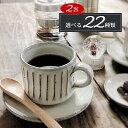 コーヒーカップ ペア 2客セット 陶器 セット コーヒー碗皿 おしゃれ ペア 白 来客用 ソーサー 和風 co-choice-02