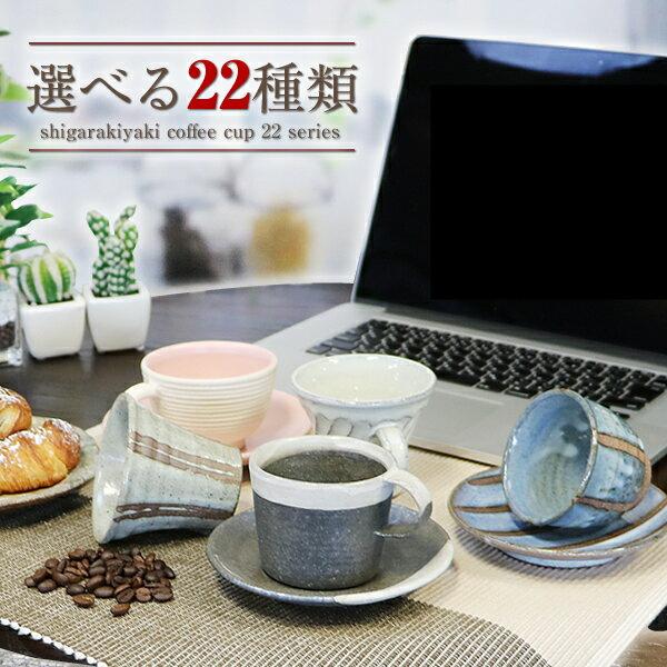 コーヒーカップ 5客セット セット 和風 ペア 白 来客用 珈琲カップ コーヒーカップ5客セット 陶器 珈琲カップ ソーサー 信楽焼 co-choice5