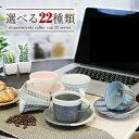 コーヒーカップ 5客セット セット 和風 ペア 白 来客用 珈琲カップ コーヒーカップ5客セット 陶器 珈琲カップ ソーサー 信楽焼 co-choi…