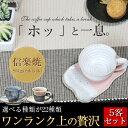 コーヒーカップ 5客セット 選べるコーヒーカップ5客セット 陶器 珈琲カップ ソーサー 信楽焼 セット 和風 ペア 白 来客用