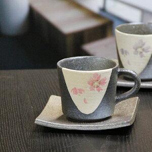 【 28時間限定!15%OFFクーポン 】信楽焼 コーヒーカップ 桃桜コーヒー碗皿 陶器コーヒー 碗皿 信楽 碗皿 焼き物 器 カフェマグ やきもの 土もの マグカップ カップ 食器 マグ しがらき w9