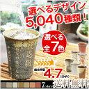【送料無料】信楽焼ビアカップに名前入れ!陶器フリーカップに文字入れ!あなただけのオリジナルギフト/焼酎カップ/タンブラー/ビアカップ/コップ/ビアマグ/