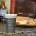 信楽焼 フリーカップ タンブラー おしゃれ ビアカップ タンブラー 陶器 ビアマグ ビアグラス やきもの 信楽 コップ 焼き物 器 食器 光耀フリーカップ w903-15