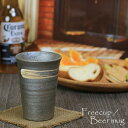 信楽焼 フリーカップ タンブラー おしゃれ ビアカップ タンブラー 陶器 ビアマグ ビアグラス やきもの 信楽 コップ 焼き物 器 食器 光耀刷毛目フリーカップ w903-16